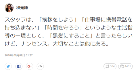 【AKB48】スタッフ「仕事場に携帯電話を持ち込むな」←モバメやSNSはどうするの?
