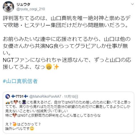 【NGT48】人望民(リュウタ@ryuta_corgi_210)「評判落ちてるのは山口真帆を絶対神と崇めるヒステリー集団だけ。お前らみたいな連中に応援されてるから山口は仕事が無い」