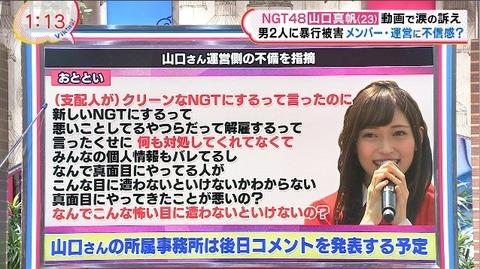 【NGT48】山口真帆「『悪いことしてる奴らだって解雇する』と言っていた癖に…」←これヤバくないか?