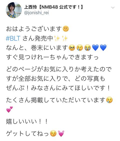 【乳神様】NMB48上西怜の最新お●ぱいオフショット!!!
