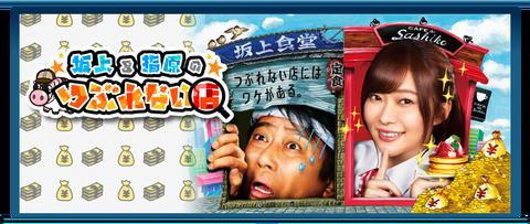 【朗報】HKT48指原莉乃のゴールデンMC番組視聴率が好調!!!