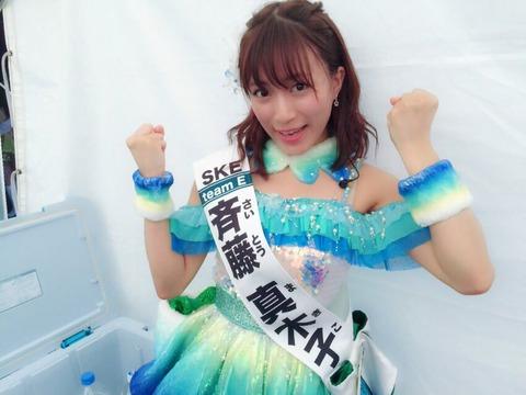 【SKE48】キャプテンの斉藤真木子って地味に推されてるけどヲタ的にはどうなの?