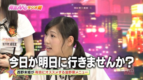 【AKB48】西野未姫の温野菜ネタって面白いか?