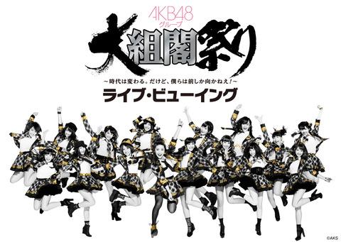 【AKB48】大組閣のメリットがいまいちよくわからない