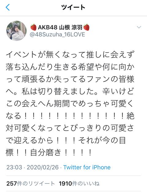 【AKB48】山根ずんちゃんがこの休暇を利用して整形する宣言www