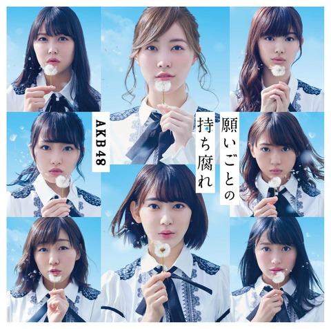 【AKB48】48th「願いごとの持ち腐れ」2日目売上は23,412枚