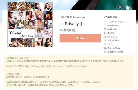 【悲報】世界チャンピオン松井珠理奈さんのアルバム「Privacy」、10月の月間ランキングで100位以下・・・