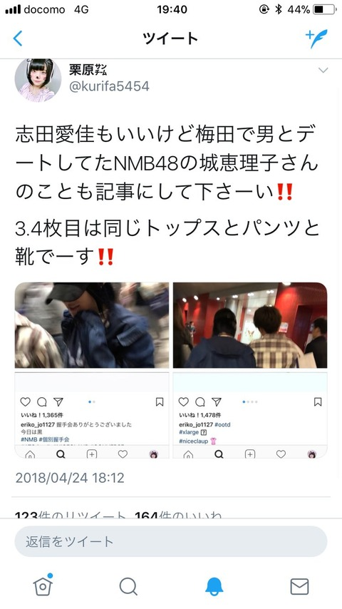 【悲報】NMB48城恵理子、彼氏とのデートを撮られる?