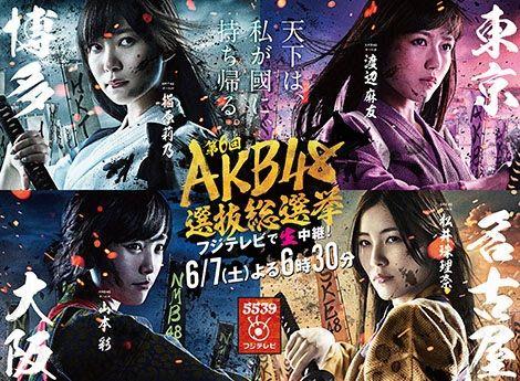 【第6回】AKB48総選挙本番直前の各陣営の様子