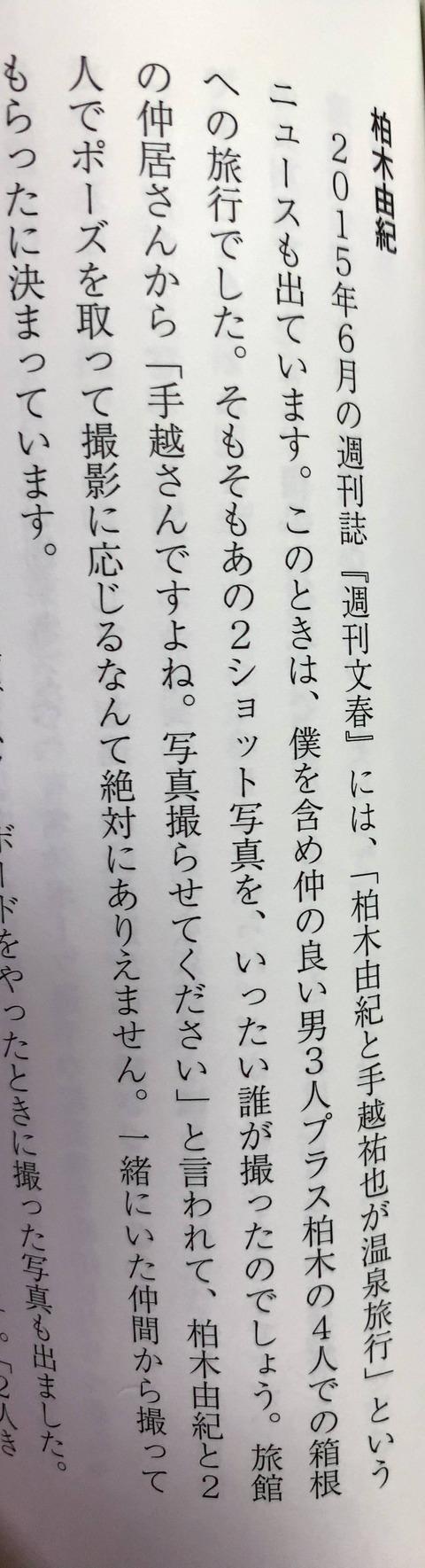 【悲報】ゆきりん、手越にトドメを刺されるwww手越「箱根の写真は男3人と柏木の計4人で旅行に行ったときに撮った」