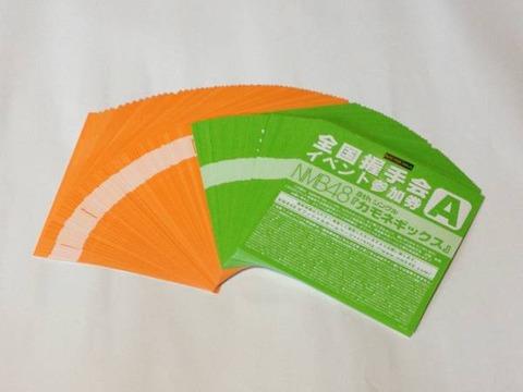 NMB48ファンの「24歳女教師」握手券の販売詐欺容疑で逮捕。
