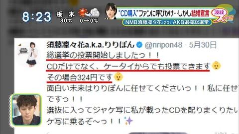 【NMB48】須藤凜々花と村重杏奈ならどっちがゴミだと思う?【HKT48】