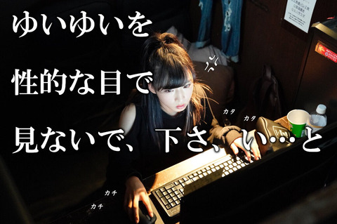 【AKB48】「押すと小栗有以になれるボタン」←みんな押す?