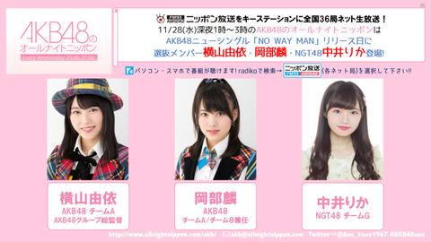 【AKB48】昨日のANNが全く話題になってないんだが