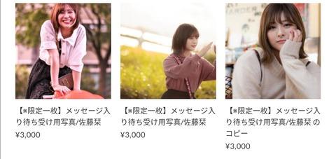 【元AKB48】チーム8佐藤栞さん、オフィシャルショップ開設
