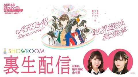 【AKB48総選挙】今年もSHOWROOM裏配信にゆきりんとさや姉がキター!!!