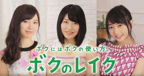 【動画】春からレイクのCMキャラクターが横山由依、木﨑ゆりあ、武藤十夢に