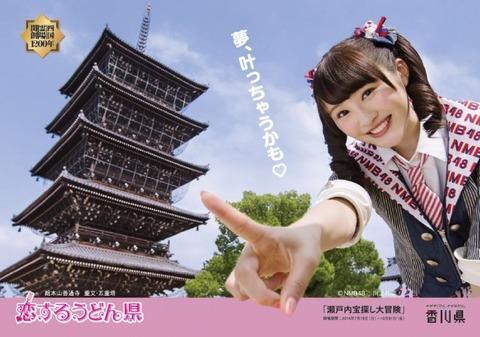 【AKB48G】香川県出身のメンバーってうどんの事しか言わないけど