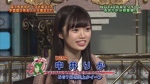 【悲報】NGT48中井りかさん、さんま御殿で空気を凍らせてしまう
