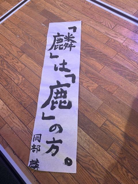 【悲報】岡部麟「AKB48 WORLD 【公式】に告ぐ」