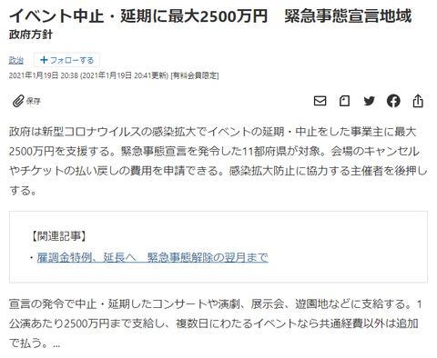 【新型コロナ】イベント中止・延期に最大2500万円、AKB48も対象だよね?
