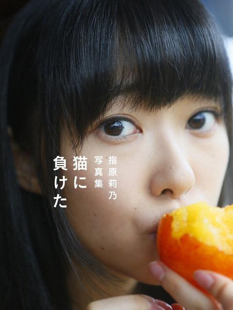 【HKT48】指原莉乃の写真集が3/22に発売決定