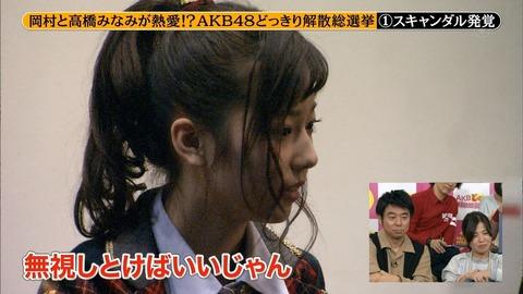 【めちゃイケ】ぱるる「無視しとけばいいじゃん」【AKB48・島崎遥香】