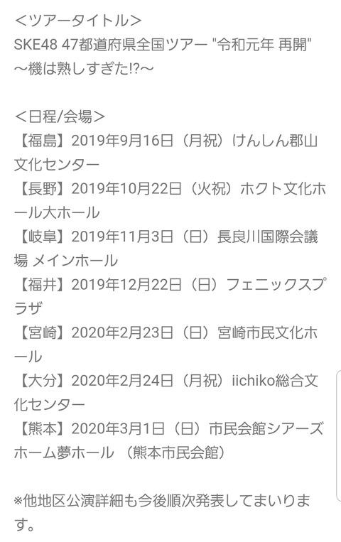 SKE48&HKT48「よっしゃ、本店がシングル出せないうちに土日祝日埋めまくるでー!」
