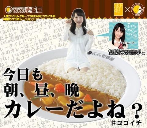 【SKE48】久々にココイチ食ったんだけど不味くね?