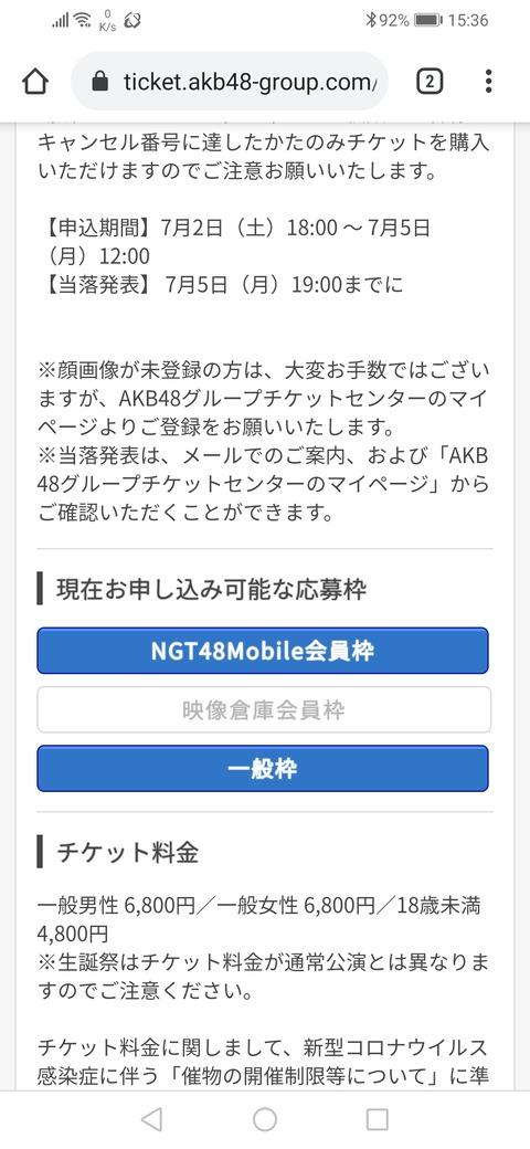 【値上げ】NGT48、生誕祭は6800円wwwwww