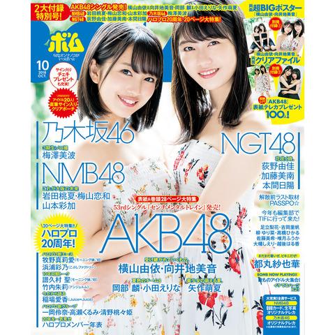 【AKB48】総監督と次期総監督のBOMB表紙キター!【横山由依・向井地美音】