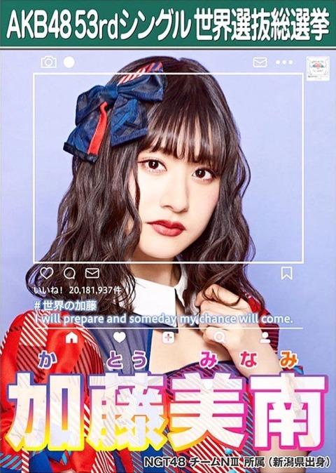 """【驚愕】東スポが正論!「NGT48『全メンバーSNS停止』の無意味""""裏垢""""まで徹底できるのか」(9)"""