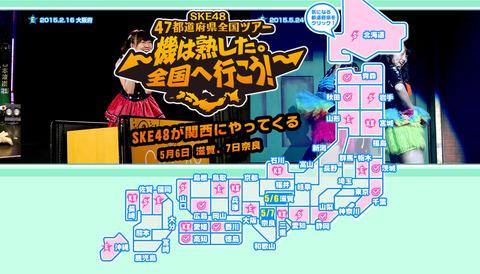 SKE48の全国ツアーってどうなってるの?