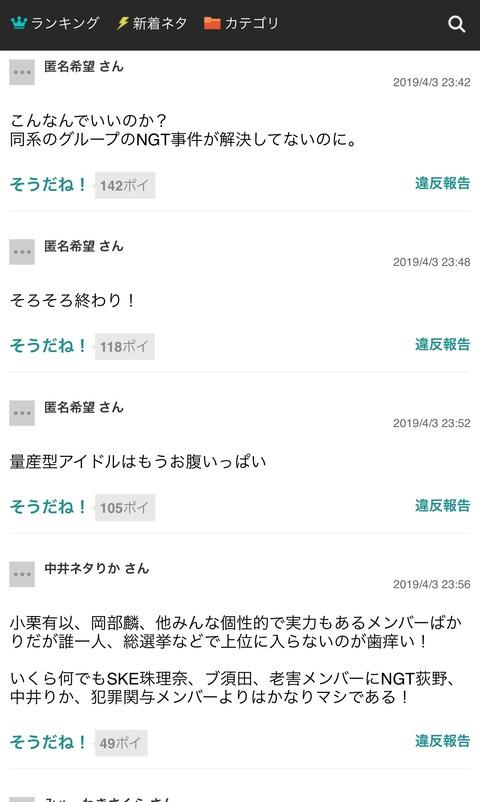【AKB48】チーム8の5周年ライブの記事に苦情が殺到「こんなことしてていいの?NGT事件が解決していないのに」