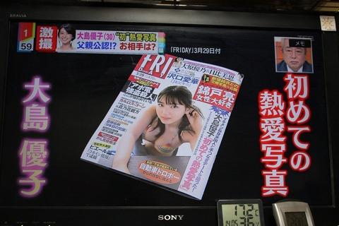 大島優子(30)の新恋人巨チン20センチ米国人、大島のアソコに骨抜き状態