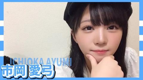 【STU48】5月31日の市岡愛弓のSHOWROOM「応援してくれる人がいる限り卒業しないでがんばります」