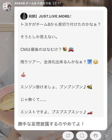 【AKB48】チーム8小田えりながトヨタ撤退の噂にブチ切れ「勝手な妄想披露するのやめてよ!」