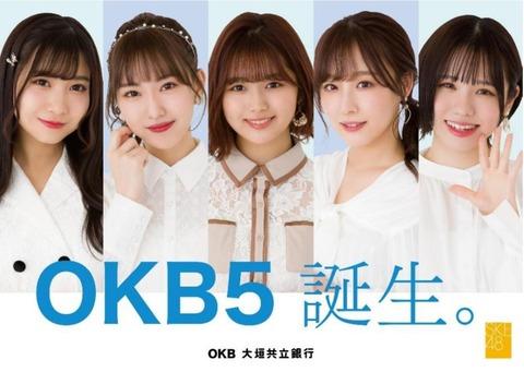 【SKE48】新ユニット「OKB5」誕生!!!【大垣共立銀行】