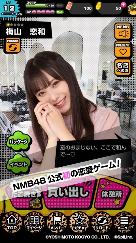 【悲報】NMB48の新ゲームアプリ「#恋たこ」まともにプレイ出来ない・・・