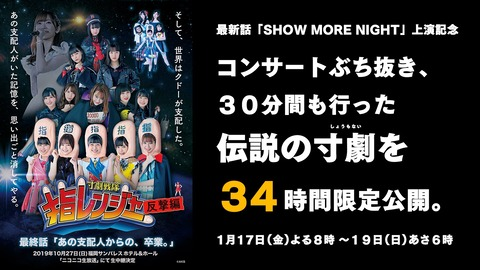 【HKT48】昨年の九州ツアーに続き今回のコンサートもやっぱり不評だった模様