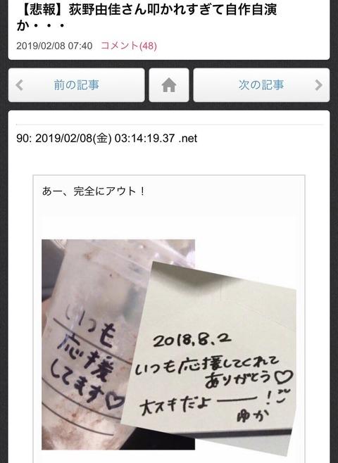 【NGT48】荻野由佳さん、自演してなかった!スタバ店員が個人情報をばら撒きながら弁解www