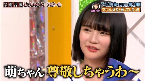 【AKB48】矢作萌夏って、なんかヤバい奴って感じさせる兆候や言動あったの?