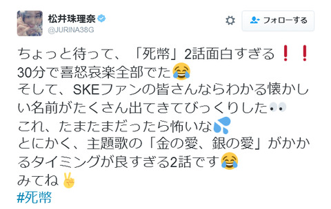 【SKE48】松井珠理奈出演のドラマ「死弊」に秦、矢神、小木曽、平松wwwwww