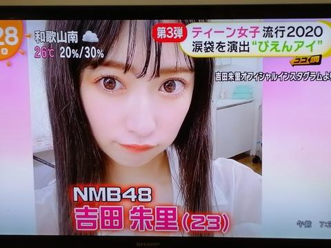 【NMB48】吉田朱里がめざましテレビに登場!「#ぴえんアイ」がトレンド入り!
