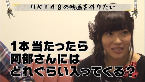 【HKT48】指原「好きなものをカゴに入れろ!」