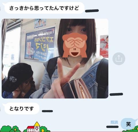【恐怖】大家志津香さん、電車でストーカー被害に遭う