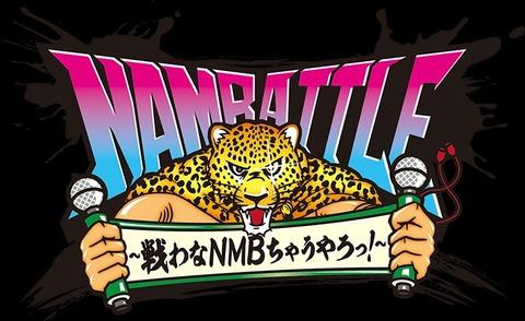 【NMB48】ナンバトル「優勝したチームは新公演が出来ます!」→「やっぱり全チームそのままで新公演やります!」 大噓つき運営w