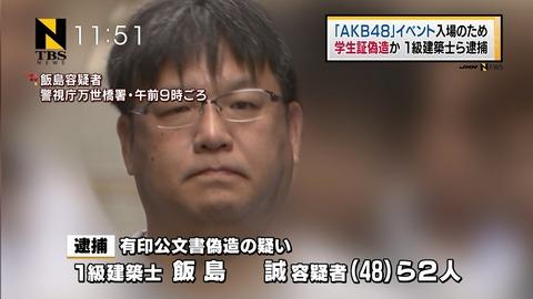 【AKB48】ファン仲間に身分証偽造で飯島誠容疑者(48)が逮捕www