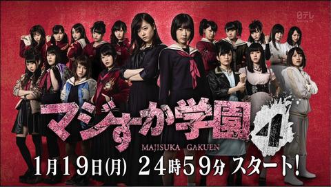 【755】秋元康「マジすか学園5、今度の相手は手強いぞ!」