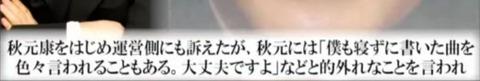 【意味不明】秋元康さん、文春の突撃取材に「僕も寝ずに書いた曲を色々言われることもある」などとコメント